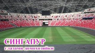 Серия 31. Чудо техники - Национальный стадион Сингапура.(Для страны с населением 5 млн.человек стадион такого размера и такого оснащения - это мировой рекорд. Мобиль..., 2016-12-20T17:38:09.000Z)