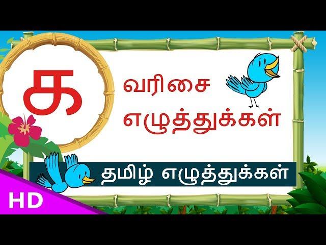 ka kaa Varisai sorkal – Basic Tamil letters Set – uirmai eluthukal – KidsTv Sirukathaigal