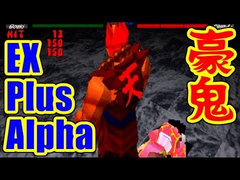 豪鬼(Akuma) Training - ストリートファイターEX plus α