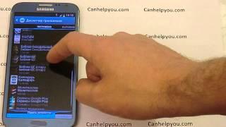 CanHelpYou.com - Решение глюка com.google.process.gapps на samsung на Андроид(, 2013-10-03T11:47:31.000Z)