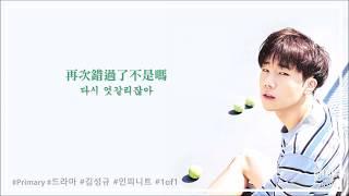 [韓中字] Primary(프라이머리) - Drama(드라마) feat.金聖圭 Kim Sung Kyu (김성규)