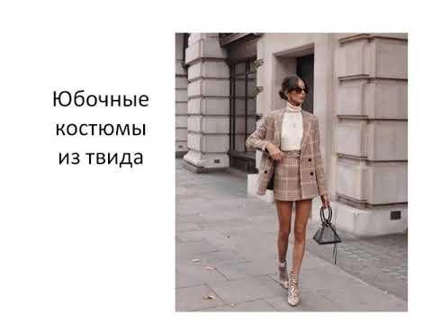 ТРЕНДЫ 2020 / КАК И С ЧЕМ НОСИТЬ ПИДЖАК ЖЕНСКИЙ / Модные пиджаки 2020