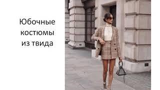 ТРЕНДЫ 2020 КАК И С ЧЕМ НОСИТЬ ПИДЖАК ЖЕНСКИЙ Модные пиджаки 2020