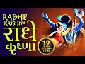 Radhe Krishna Radhe Krishna Very Beautiful Song Popular Krishna Bhajan