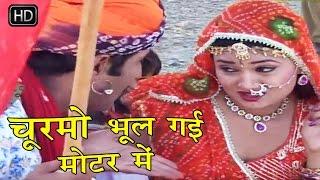 Download Hindi Video Songs - राजस्थानी सुपरहिट सांग 2016 - चूरमो भूल गई मोटर में   - Super Hit Songs 2016 Rajasthani