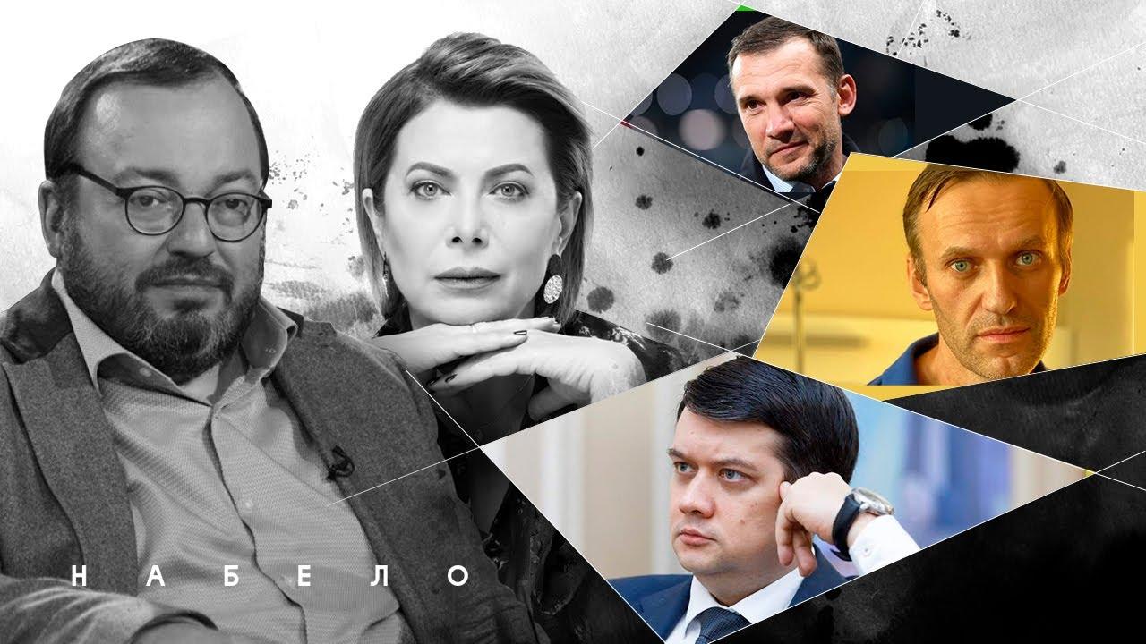 Сколько осталось Разумкову? Ставка на Навального и утечки о досрочных выборах Президента #НАБЕЛО