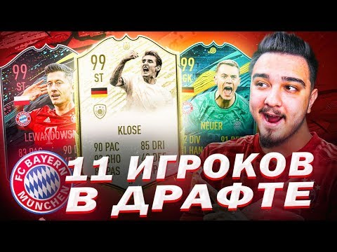 11 ИГРОКОВ БАВАРИИ В ДРАФТЕ | ФУТ ДРАФТ FIFA 20