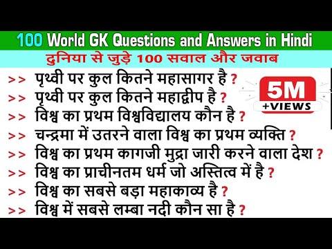 100 GK in Hindi   World GK Questions Answers  GK Quiz in Hindi   विश्व से संबन्धित सामान्य ज्ञान   1