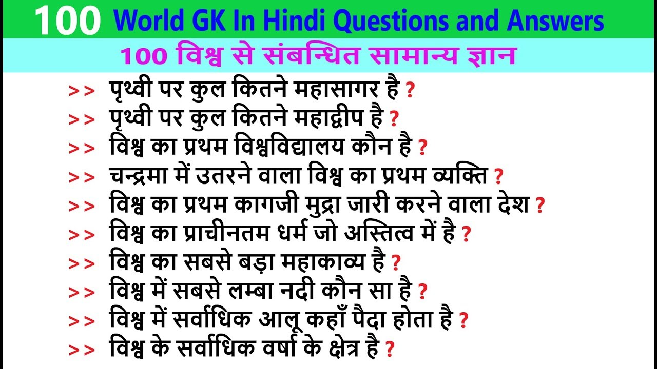 100 GK in Hindi | World GK Questions Answers |GK Quiz in ...