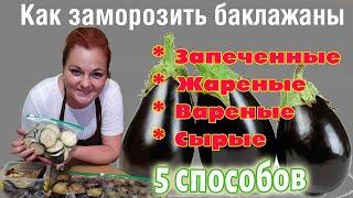 ЗАМОРОЗКА СИНЕНЬКИХ - 5 СПОСОБОВ как правильно заморозить баклажаны на зиму в морозилке - МОРОЗИЛКА