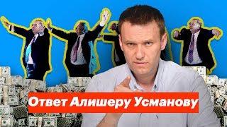 Ответ Алишеру Усманову
