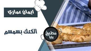 الكعك بسمسم -  ايمان عماري
