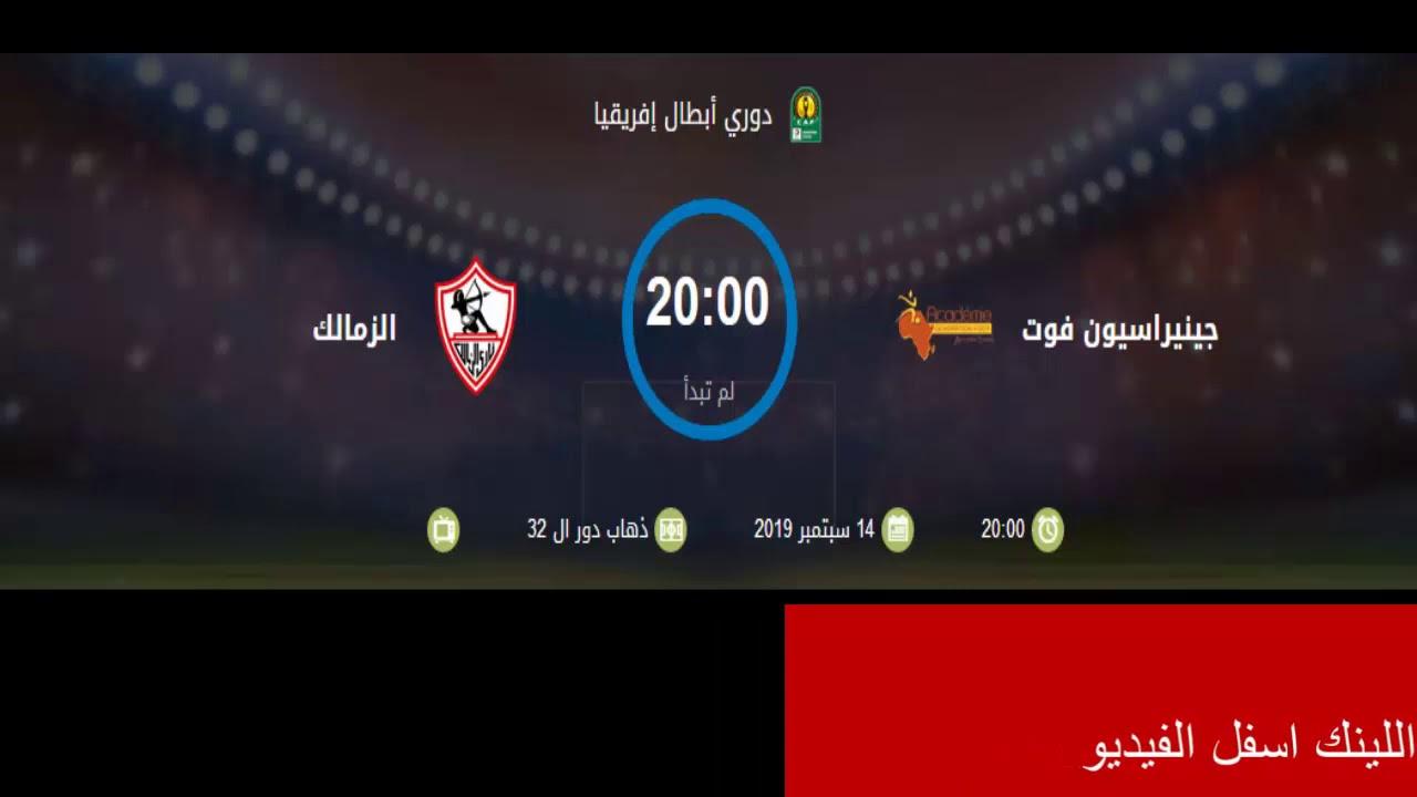 موعد مباراة الزمالك القادمة ضد جينيراسيون السنغال دوري ابطال افريقيا والقنوات الناقله
