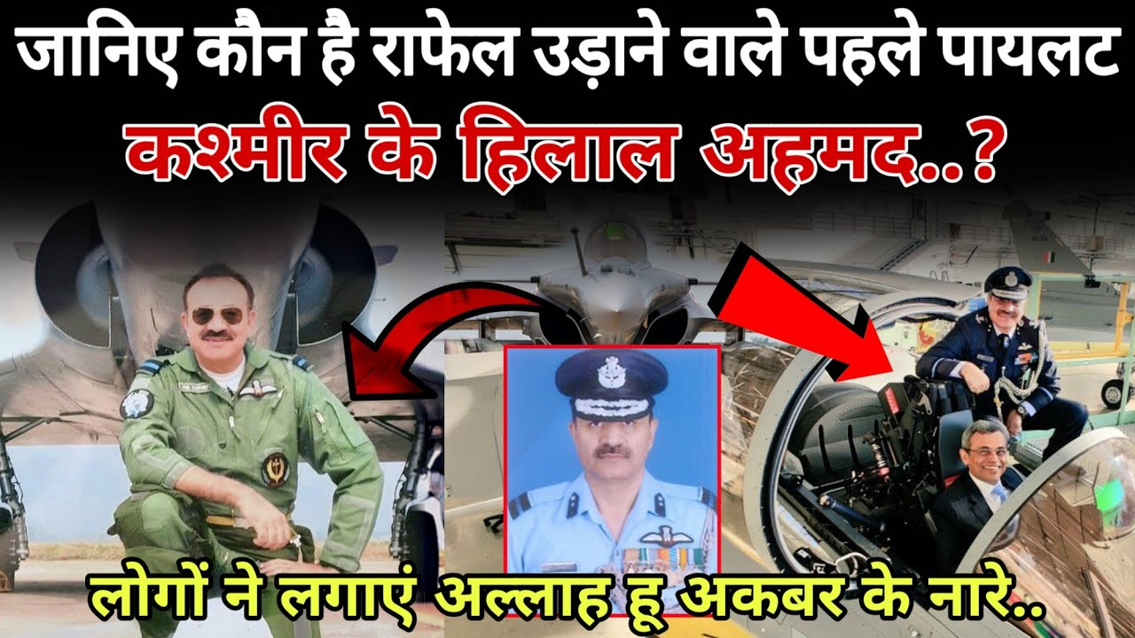 Hilal Ahmed of Kashmir became the first IAF pilot to fly Rafale jet ..