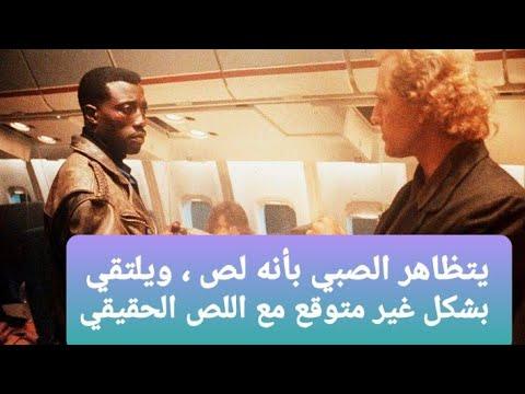 Download فيلم قصير | ملخص فيلم passenger 57