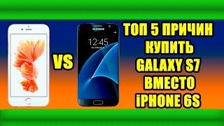 ТОП 5 ПРИЧИН КУПИТЬ SAMSUNG GALAXY S7, а не APPLE iPHONE 6S