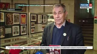 В Мордовии презентовали книгу о героях одиночках Великой Отечественной войны