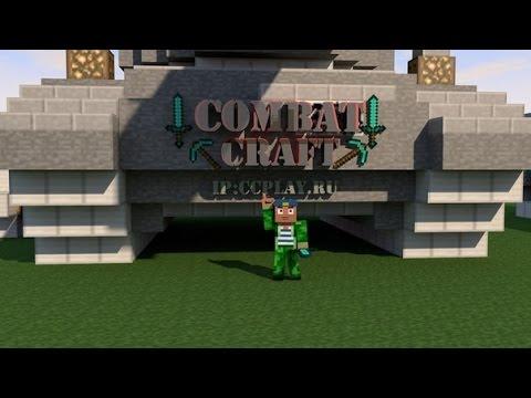 Сервер Combat Craft - specificationcloud6zl