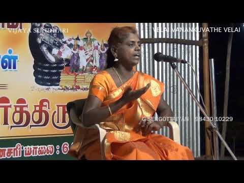 Vijaya Sundari - Velai vanankuvathe velai - 03 - Vaikasi visagam 2016 - Tirupur