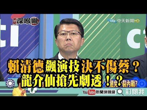 《新聞深喉嚨》精彩片段 賴清德飆演技決不傷蔡? 龍介仙搶先劇透!?