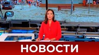 Выпуск новостей в 12:00 от 24.07.2021