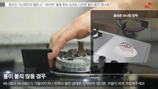 [Magic] 매직 빌트인 가스레인지 점화 점검 방법