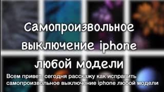 видео ТехноПомощь - Выпуск 2 - iPhone сам выключился и не включается
