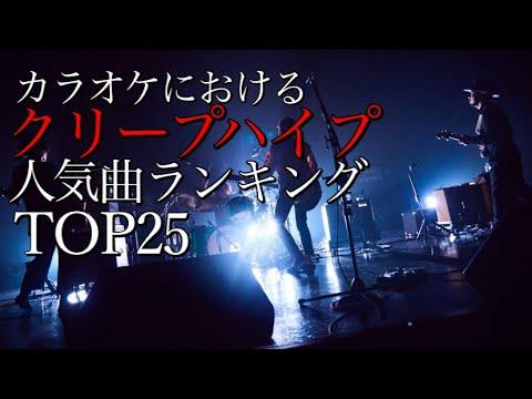 【TOP25】クリープハイプ人気曲まとめ 【作業用】