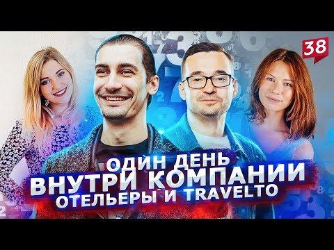 Создание нового бренда Travelto. Строительство отеля в центре Петербурга. Рабочий день Отельеров