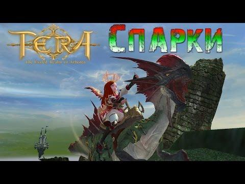 TERA Online - Спарки (маунт)