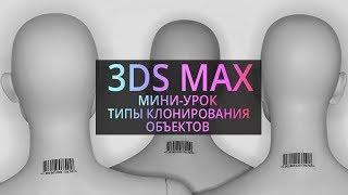 Мини урок по 3Ds MAX: Типы клонирования объектов