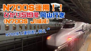 N700S運用!!ひかり519号岡山行き こちらもN700系の運用から差し替え N700S J1編成 21番線@新大阪駅