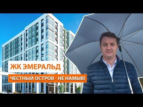 ЖК Эмеральд на Малой Неве. Новостройки на Васильевском острове Санкт-Петербурга.