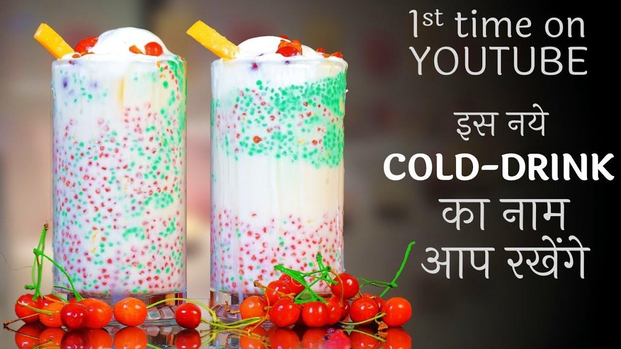 अगर फ़ालूदा पसंद है तो यह आसान और स्वादिष्ट कोल्ड-ड्रिंक जरूर बनाएंगे – New Cold Drink