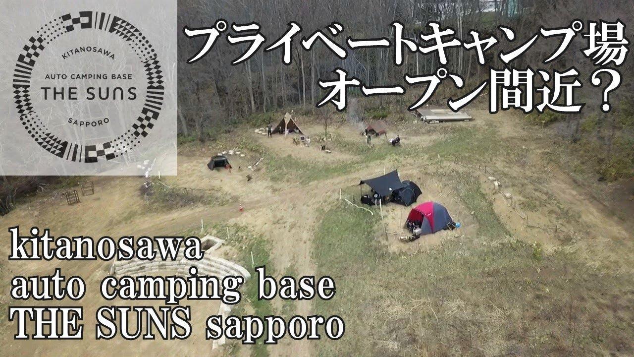 【北海道キャンプ】札幌オープン間近キャンプ場に貸し切り初グループキャンプ kitanosawa auto camping base THE SUNS sapporo