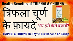 त्रिफला चूर्ण के फ़ायदे Health Benefits of Triphala Churna | Triphala Churna Benefits in Hindi
