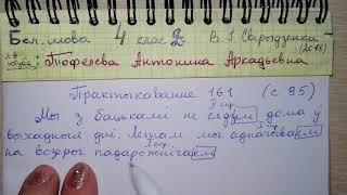 Пр 161 с 95 Беларуская мова 4 клас 2 частка гдз Свириденко 2018 спражэнне