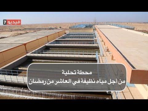 محطة مياه العاشر من رمضان أكبر مشروعات مياه الشرب الأخيرة  - 00:58-2019 / 11 / 12