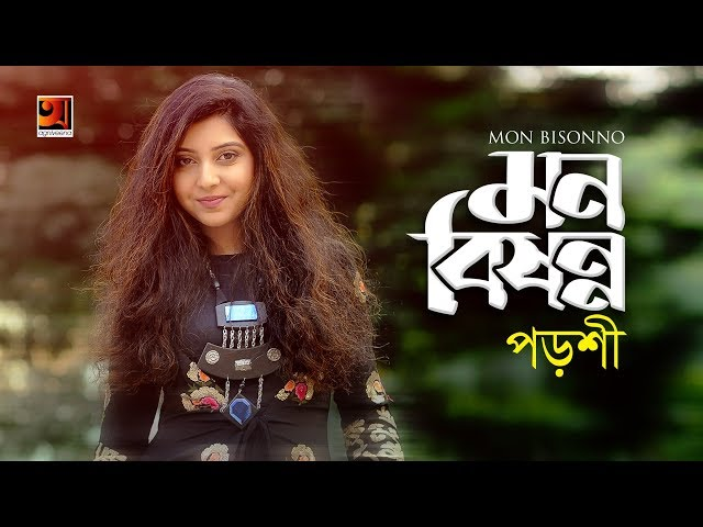 Mon Bishonne | by Porshi | Shoeb | New Bangla Song 2019 | Official Lyrical Video | ☢ EXCLUSIVE ☢