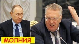 СРОЧНО Злой Жириновский Всё высказал ПУТИНУ на Совете Федерации