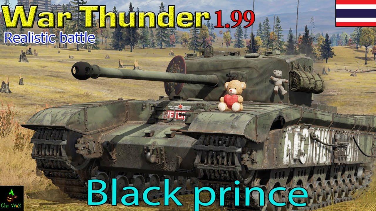 War Thunder : Tank : Black prince เจ้าชายเกราะดำ