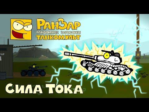 Танкомульт Сила Тока РанЗар