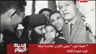 شاهد.. الحياة اليوم تحيي ذكرى 'البابا شنودة'