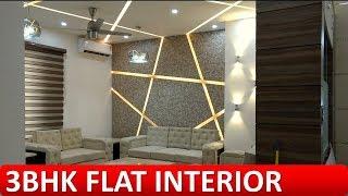 3BHK FLAT INTERIOR DESIGN ( 3 BEDROOM फ्लैट का इंटीरियर डिजाइन)