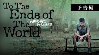「この世の果て、数多の終焉」予告