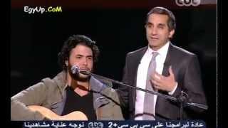 Cairokee - Esbat Makanak ft. Zap Tharwat ( Live at B+ Bassem Youssef Show )