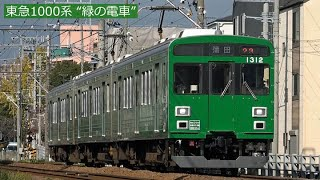 """東急池上・多摩川線1000系""""緑の電車"""" 2019年12月"""