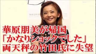 歌手・華原朋美(39)が26日夜、旅行先のフィリピンから成田空港に...