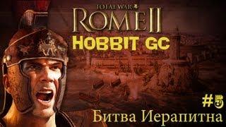 total war Rome 2 . Прохождение за Спарту ! #5