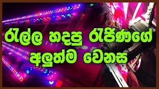 Dam Rajina New Look Video | New LED Lighting System 2018